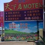 Foto de Tianxiaju Motel