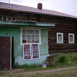 Verkola Guest House ภาพถ่าย