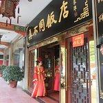 Foto van ZhenBuTong Restaurant (ZhengHe Road)