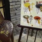 Yakitori no Meimon Akiyoshi New Akiyoshi