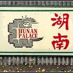 Hunan Palace의 사진