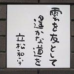 Photo de Shincho-sha Literature Museum