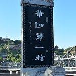 Foto de Iron Bridge of Yellow River