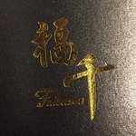 Fukusen Japanese Restaurant照片