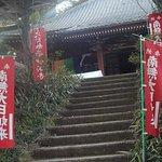 Photo de Myorakuji Temple