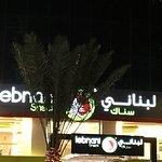 صورة فوتوغرافية لـ Lebnani Snak, Al-Shemesani