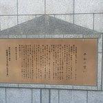 Foto de Maizuru Hikiage Memorial Hall