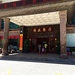 Hai Ya Restaurant