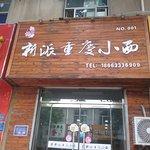Xin Pai ChongQing Noodle House