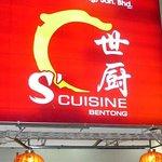 S' Cuisine (Bentong) Sdn.Bhd