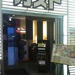 店舗入口(イオン内部から)