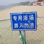 Beidaihe Summer Resort Foto