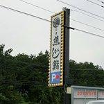Photo of Uo Gashi Sushi Nagare Sushi Gotenba