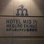 Photo of Hotel Mid In Meguro-Ekimae