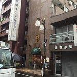 Toyoko Inn Otsuka-eki Kita-guchi No.1