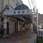 桟橋通りを挟んだ向こう側は商店街