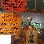 Photo of Karuisawa French Bakery