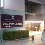 Photo de Takefu Palace Hotel