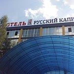 Photo of Russkiy Kapital