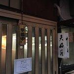 Tempura Nakayama Foto