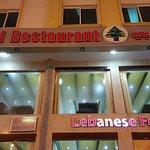 Al Jood Restaurant