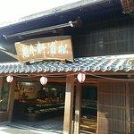 岩村の城下町には、松浦軒本店と松浦軒本舗とあります。