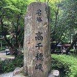 Photo de Takachiho Gorge