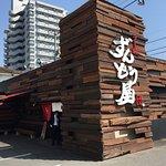 Photo of Route-Inn Grantia Fukuyama Spa Resort