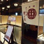 串カツふらゐ専門串の坊 京都駅店 The CUBE