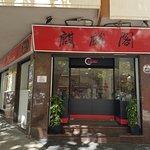 La comida china más auténtica en Palma