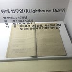 The National Lighthouse Museum照片
