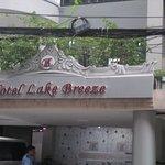 Hotel Lake Breeze for organizing meeting or seminar
