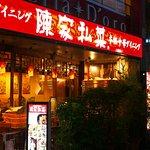 Foto de Chinkashisai Shinjuku