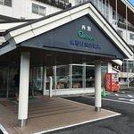 Kyukamura Hiruzen-Kogen Foto