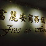 Photo of Free An Hotel