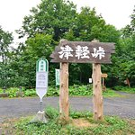 津軽峠にはバス停があり公共交通機関で来られる?