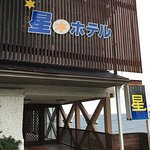 Photo of Hoshi Hotel