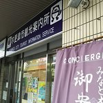 Kisarazu City Tourist Information Service