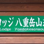 Lodge Yaedake Sanso Photo