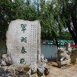 Foto di Green Lake (Cui Hu)
