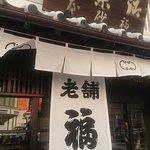 Foto di Fukusaya