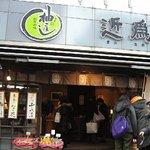 Foto de Kyotsukemonodokoro Kintame