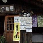 Photo de Kuroyuri Hyutte