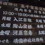 Foto Kuil Yasukuni