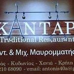 Photo of Kantapi Taverna