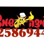 Sun Pizza Beit Shemesh