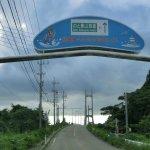 橋の手前にある看板