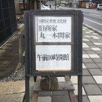 Kyusyoka MAruishihonmake Foto