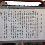 里見家墓所の説明板