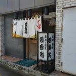 Wakazushi Foto
